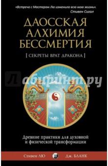 Даосская алхимия бессмертия