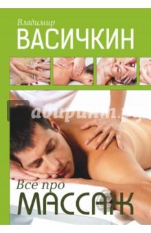 Все про массаж л п воронина н а червякова картотеки артикуляционной и дыхательной гимнастики массажа и самомассажа