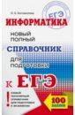 Обложка ЕГЭ. Информатика. Новый полный справочник для подготовки к ЕГЭ