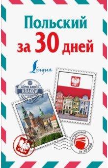 Польский за 30 дней португальский за 30 дней