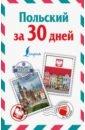 Прутовых Т. А. Польский за 30 дней стоимость