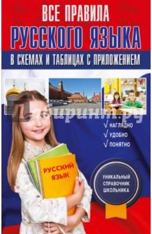 Все правила русского языка в схемах и таблицах книги издательство аст диабет в схемах и таблицах