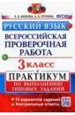 Обложка ВПР. Русский язык. 3 класс. Практикум