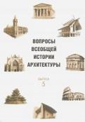 Вопросы всеобщей истории архитектуры. Выпуск 5
