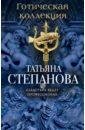 Готическая коллекция, Степанова Татьяна Юрьевна