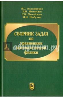 Сборник задач по уравнениям математической физики и п василевич е и ширкина сборник задач по аудиту
