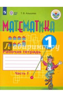 Математика. 1 класс. Рабочая тетрадь. В 2-х частях. ФГОС ОВЗ математика 6 класс рабочая тетрадь 1 фгос