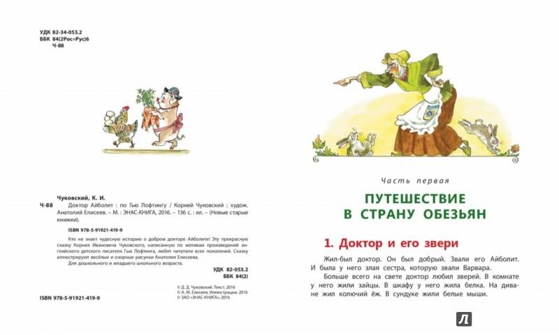 Иллюстрация 1 из 34 для Доктор Айболит - Корней Чуковский | Лабиринт - книги. Источник: Лабиринт