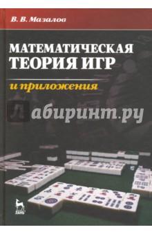 Математическая теория игр и приложения. Учебное пособие информатика учебное пособие