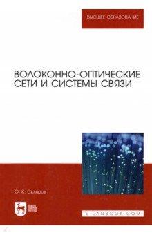 Волоконно-оптические сети и системы связи. Учебное пособие,3изд о к скляров волоконно оптические сети и системы связи