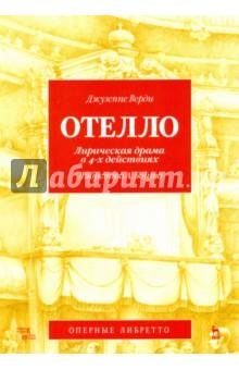 Отелло. Лирическая драма в 4-х действиях концерт джузеппе верди известный и неизвестный