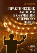 Практические занятия в обучении оперного певца