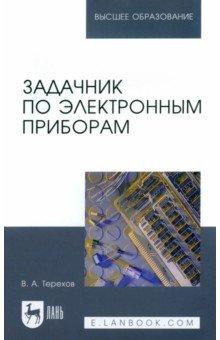 Задачник по электронным приборам. Учебное пособие