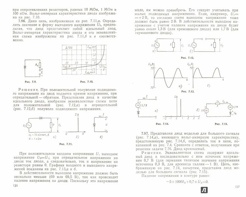 Терехов в.а задачник по электронным приборам pdf