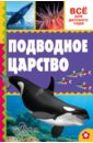 Тихонов Александр Васильевич Подводное царство