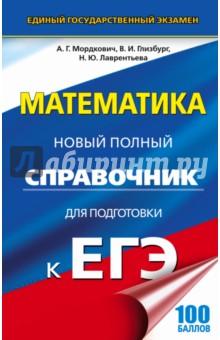 ЕГЭ. Математика Новый полный справочник цена и фото