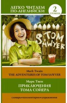 Приключения Тома Сойера=The Adventures of Tom твен м the adventures of tom sawyer приключения тома сойера
