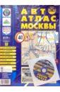 Новиков Андрей Юрьевич АвтоАтлас Москвы (большой) с дорожными знаками (+ CD) автоатлас санкт петербурга средний с дорожными знаками