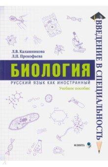 Биология. Учебное пособие введение в концептологию учебное пособие