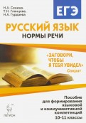 Русский язык. 10-11 класс. Нормы речи.  Учебное пособие
