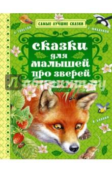 Сказки для малышей про зверей книги издательство аст лучшие сказки русских писателей