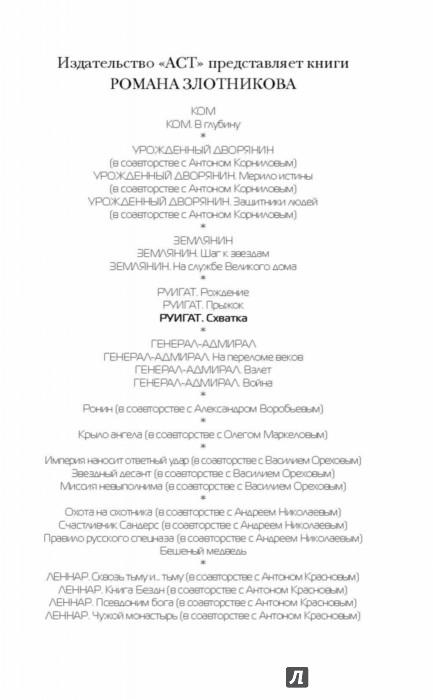 Иллюстрация 1 из 18 для Руигат. Схватка - Роман Злотников | Лабиринт - книги. Источник: Лабиринт
