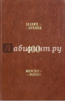 Shake-Speare 400 MDCXII-MMXII. Игра об У. Шекспире hamlet by william shake speare 1603 hamlet by william shakespeare 1604