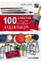 Обложка 100 советов, как стать настоящим художником