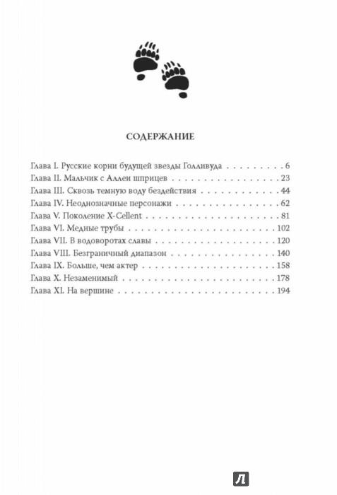 Иллюстрация 2 из 39 для Леонардо Ди Каприо. Наполовину русский жених - Софья Бенуа   Лабиринт - книги. Источник: Лабиринт
