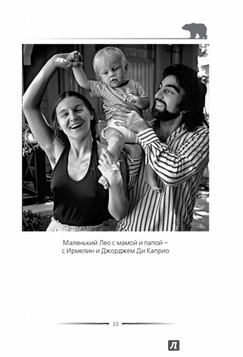 Иллюстрация 10 из 39 для Леонардо Ди Каприо. Наполовину русский жених - Софья Бенуа   Лабиринт - книги. Источник: Лабиринт