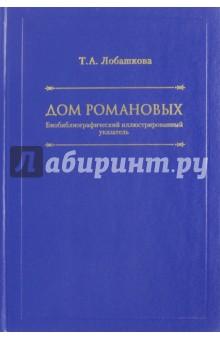 Дом Романовых цесарский г блохин и радосвет книга рода