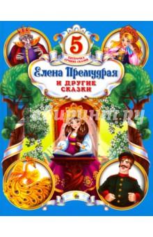 Елена Премудрая и другие сказки книги проф пресс любимые волшебные сказки