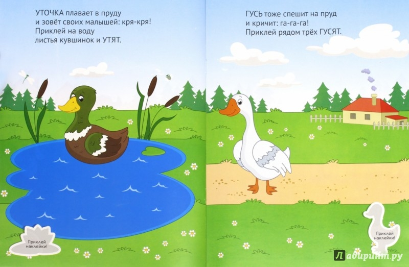 Иллюстрация 1 из 32 для Деревня. Развивающая книжка с наклейками - Елена Ульева | Лабиринт - книги. Источник: Лабиринт