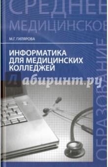 Информатика для медицинских колледжей. Учебное пособие в н неизвестных шахматы как предметная область школьной информатики
