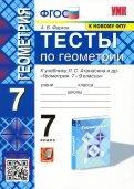 Геометрия. 7 класс. Тесты к учебнику Л. С. Атанасяна и др. ФГОС