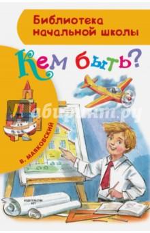 Маяковский Владимир Владимирович » Кем быть?