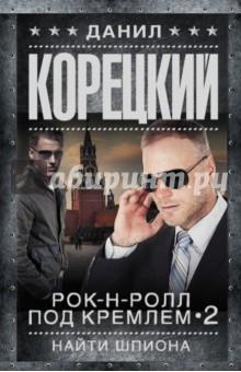 Рок-н-ролл под Кремлем-2. Найти шпиона ник рок н ролл дежурный по небу dvd