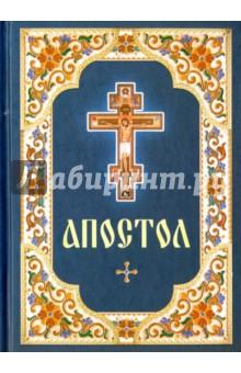 Апостол. Русский шрифт апостол любви евангелие от иоанна