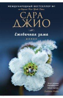 Ежевичная зима белый город христианство культура история вера