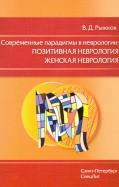 Современные парадигмы в неврологии. Позитивная неврология. Женская неврология
