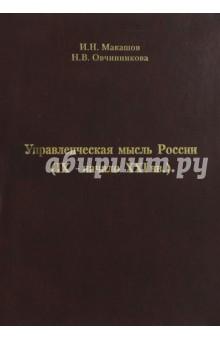 Управленческая мысль России (IX - начало XXI вв.) цена 2017
