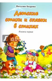 Детские стихи и сказки в стихах габдулла тукай туган тел детские стихи на татарском языке