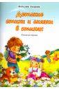 Бодрова Наталия Алексеевна Детские стихи и сказки в стихах