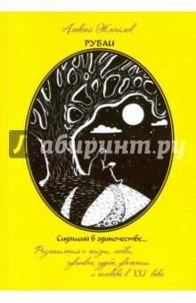 Жмайлов Алексей Иванович » Рубаи. Сидящий в одиночестве. Поэзия