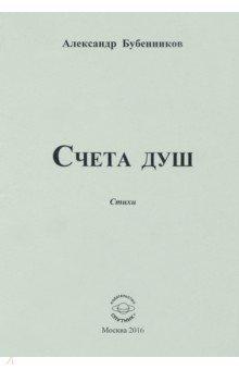 Бубенников Александр Николаевич » Счета душ. Стихи