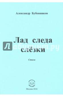 Бубенников Александр Николаевич » Лад следа слёзки. Стихи
