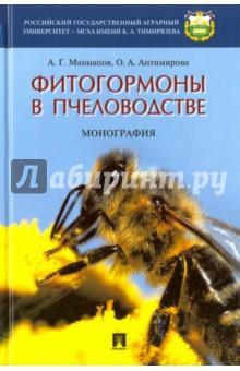 Фитогормоны в пчеловодстве. Монография социология истории монография проспект