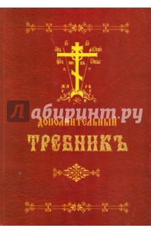 Требник дополнительный на церковный (репринт) требник
