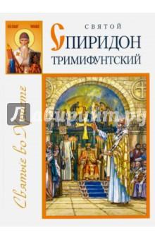 Святой Спиридон Тримифунтский святитель спиридон тримифунтский святитель спиридон тримифунтский
