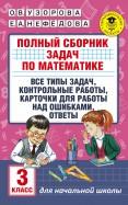Математика. 3 класс. Полный сборник задач. Все типы задач